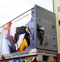 Акция - Брандмауэр на ул.Орджоникидзе!