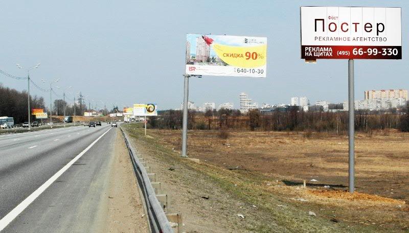 Торги на рекламные места состоятся в Щелковском районе