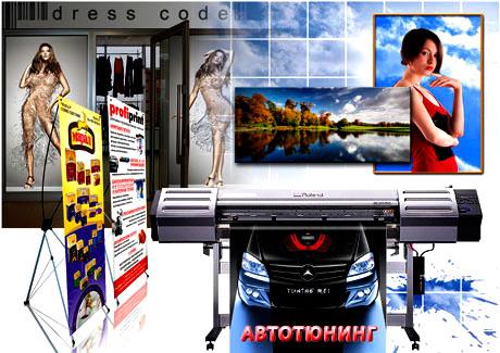 Услуги рекламного агентства