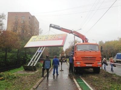 Демонтаж рекламных щитов на Ярославском шоссе