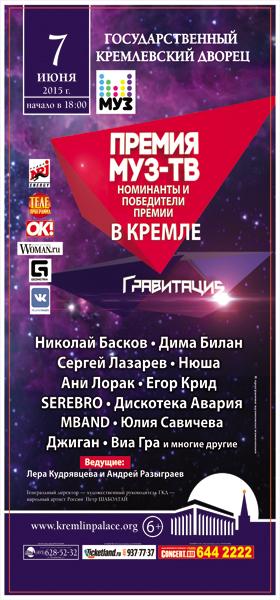 Премия муз тв 2015 в кремле 7 июня