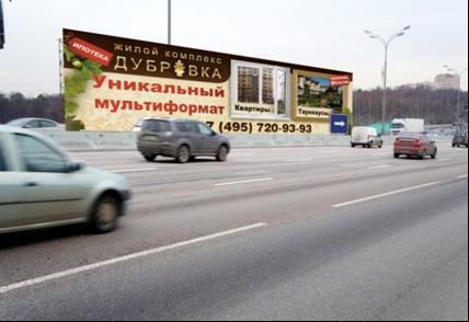 Реклама на строительной сетке на МКАДе